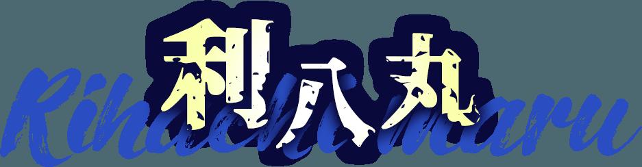 利八丸【公式サイト】安房郡鋸南町勝山勝山漁港の釣り船
